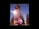 «вместе и навсегда.........» под музыку TUYI KYLMAGE+F - TATARMP3.RU - татарская музыка, скачать татарские песни, Айдар Галимов - Туй кулмэге. Picrolla
