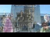 «ЯЛТА 2012» под музыку Французские мелодии - Когда слушаю эту мелодию,просто закрываю глаза и представляю...Париж...осень...небольшое кафе с видом на Эйфелеву башню... горячий шоколад в красивых чашках...эх.... Picrolla